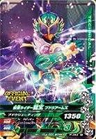 ガンバライジング/プロモーション P-053 仮面ライダー龍玄 ブドウアームズ