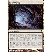 MTG 土地 日本語版 宝石の洞窟 TSP-274 レア