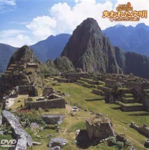 失われた文明(9) インカ アンデスの興亡 [DVD]