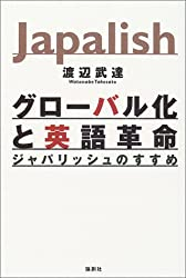 グローバル化と英語革命―ジャパリッシュのすすめ