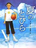 夏のとびら (あかね・ブックライブラリー)