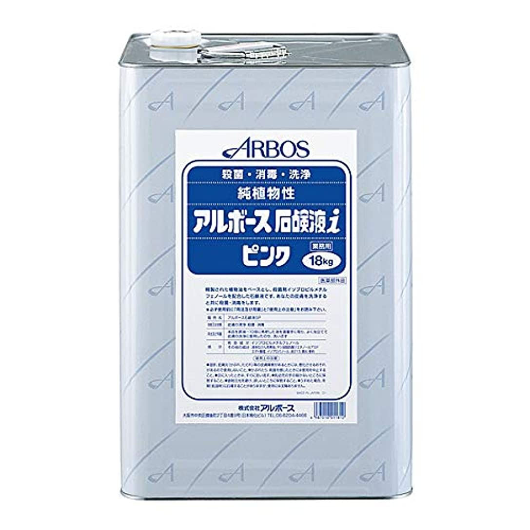 長くする民間恐れる【清潔キレイ館】アルボース石鹸液i ピンク(18L)+つめブラシ1個 オマケ付