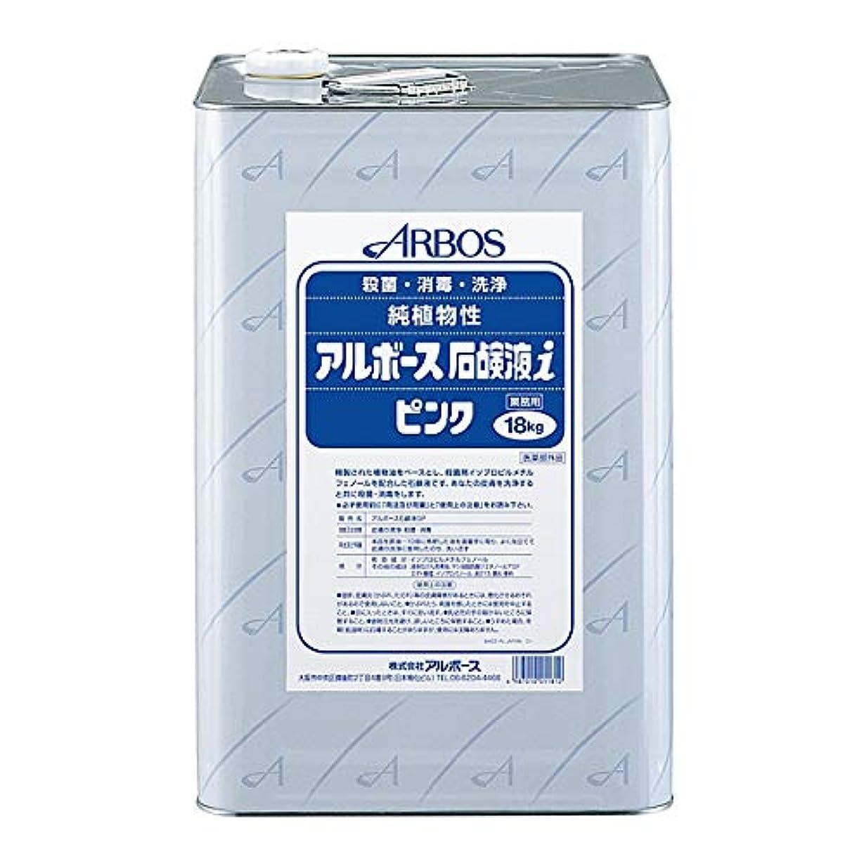 【清潔キレイ館】アルボース石鹸液i ピンク(18L)+つめブラシ1個 オマケ付