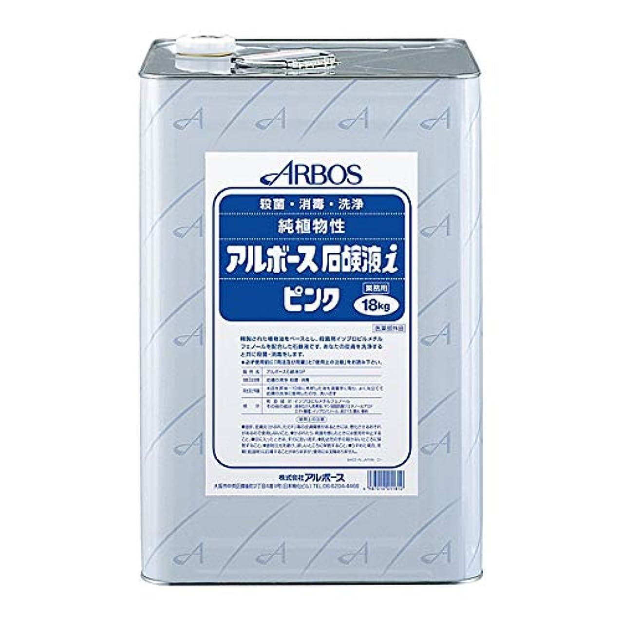 核言うまでもなく新しい意味【清潔キレイ館】アルボース石鹸液i ピンク(18L)+つめブラシ1個 オマケ付