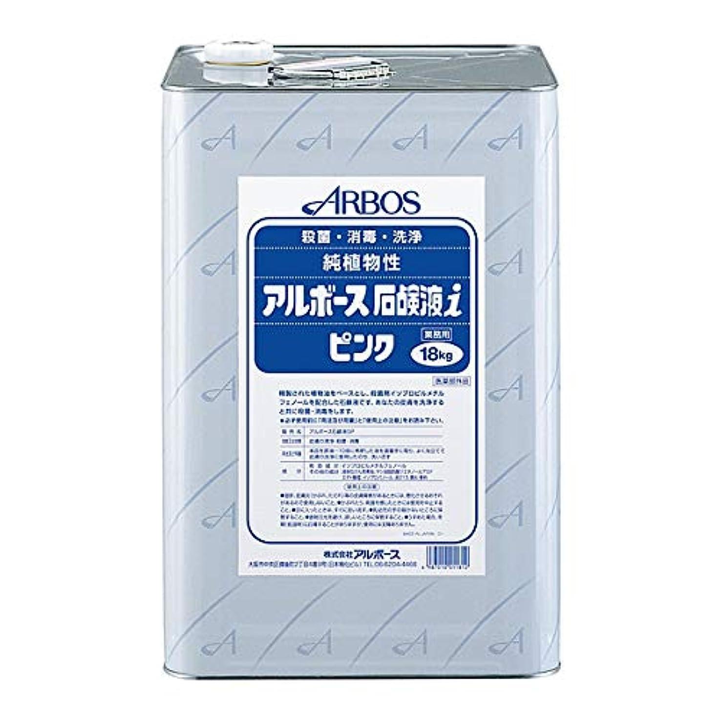 エッセンス主要な早熟【清潔キレイ館】アルボース石鹸液i ピンク(18L)+つめブラシ1個 オマケ付