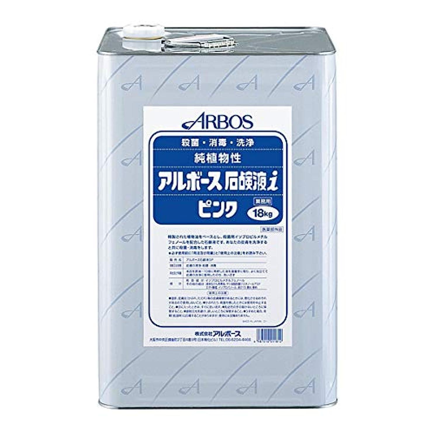 炎上うなずく毒液【清潔キレイ館】アルボース石鹸液i ピンク(18L)+つめブラシ1個 オマケ付