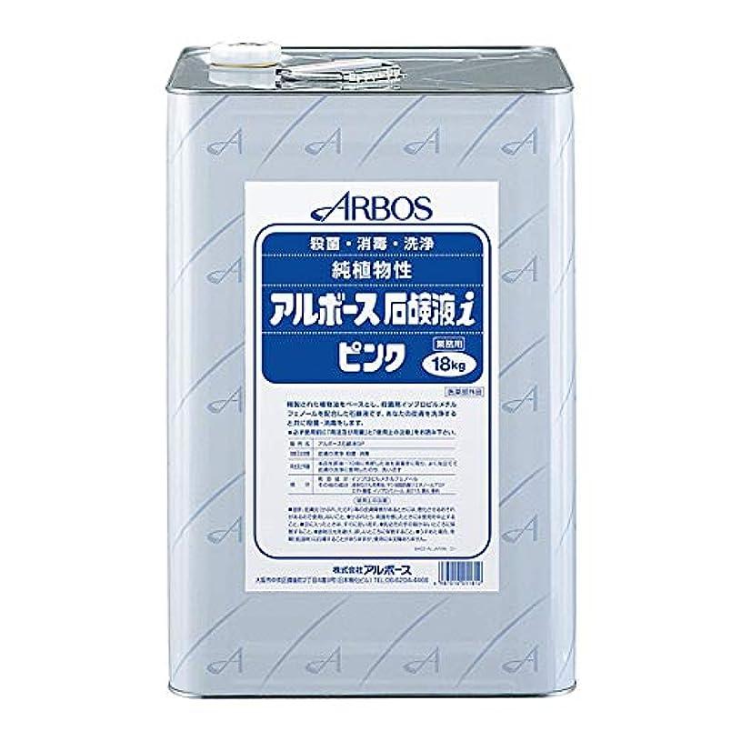 ギャザー廃止準備【清潔キレイ館】アルボース石鹸液i ピンク(18L)+つめブラシ1個 オマケ付