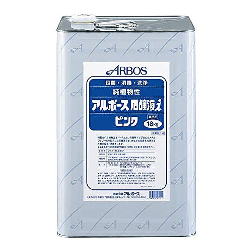 エッセンスまあ減る【清潔キレイ館】アルボース石鹸液i ピンク(18L)+つめブラシ1個 オマケ付