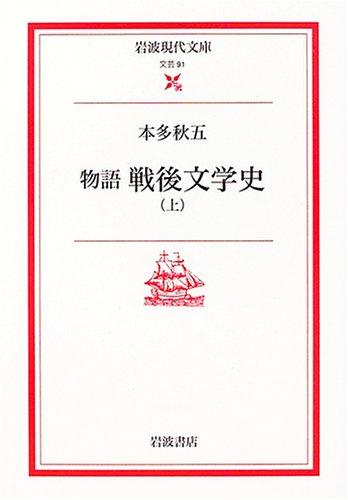 物語戦後文学史 (上) (岩波現代文庫―文芸)の詳細を見る