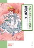 星降る森のリトル魔女(1) (ソノラマコミック文庫)