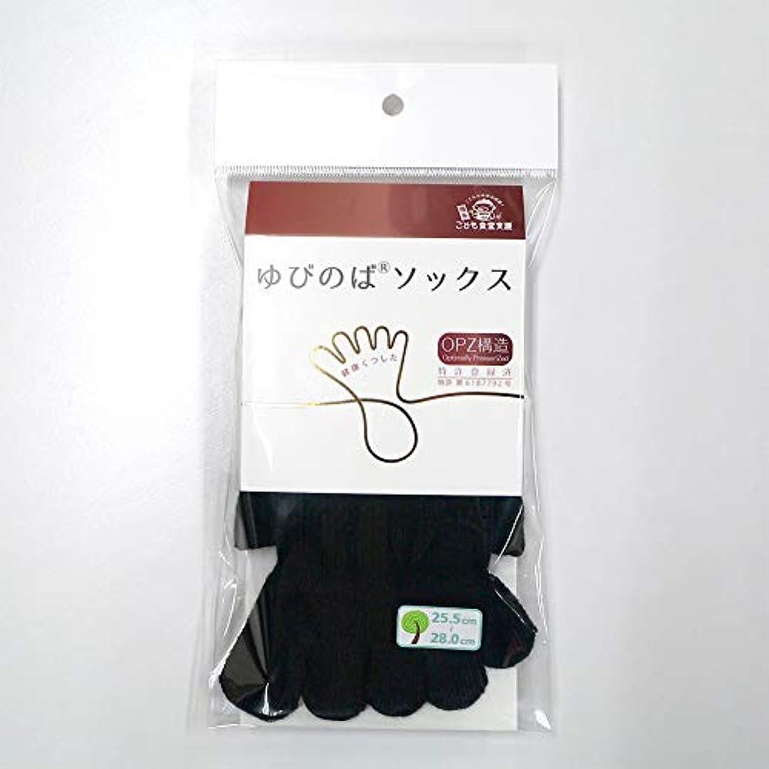 ブレイズ口述薄いですひろのば(ゆびのば) ソックス スーパー(プレミアム) 着圧 矯正5本指ソックス M(男性または足長24.5cm以上の方用) ブラック 標準パッケージ