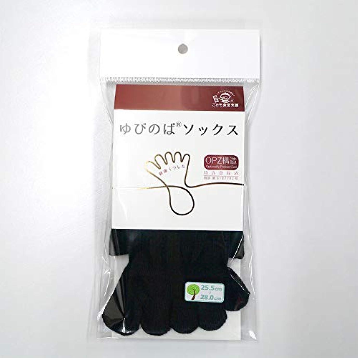 多用途サルベージ添付ひろのば(ゆびのば) ソックス スーパー(プレミアム) 着圧 矯正5本指ソックス M(男性または足長24.5cm以上の方用) ブラック 標準パッケージ