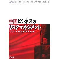 中国ビジネスのリスクマネジメント
