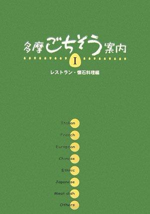 多摩ごちそう案内〈1〉レストラン・懐石料理編の詳細を見る