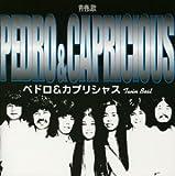青春の歌シリーズ ペドロ&カプリシャス ツイン・ベスト