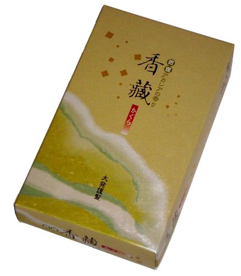 暖かく協力拮抗する大発のお線香 香蔵 W-1