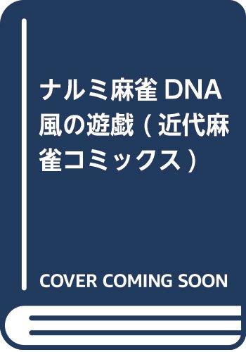 ナルミ麻雀DNA 風の遊戯 (近代麻雀コミックス)