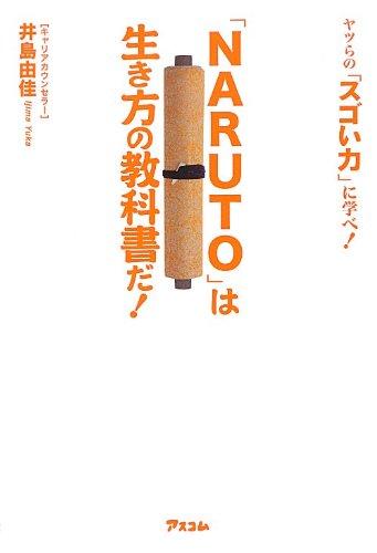 「NARUTO」は生き方の教科書だ!の詳細を見る