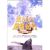生きもの地球紀行 太平洋編 [DVD]