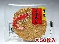 お米の粒々食感がたまりません!【こげめし海老】(50枚入り)