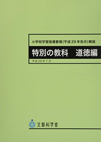 小学校学習指導要領解説 特別の教科道徳編 平成29年7月―平成29年告示