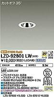 DAIKO LEDダウンライト (LED内蔵) 電源別売 カットオフ35° 電球色 2700K 埋込穴Φ50 LZD92801LW