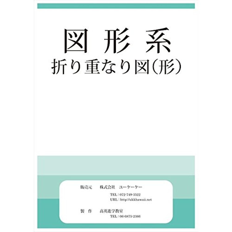 A4版 Smilekids講師が作った お受験教材シリーズ 【図形系 折り重なり図(形)】