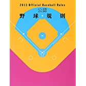 公認野球規則〈2013〉
