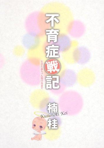 不育症戦記—生きた赤ちゃん抱けるまで (創美社コミックス)
