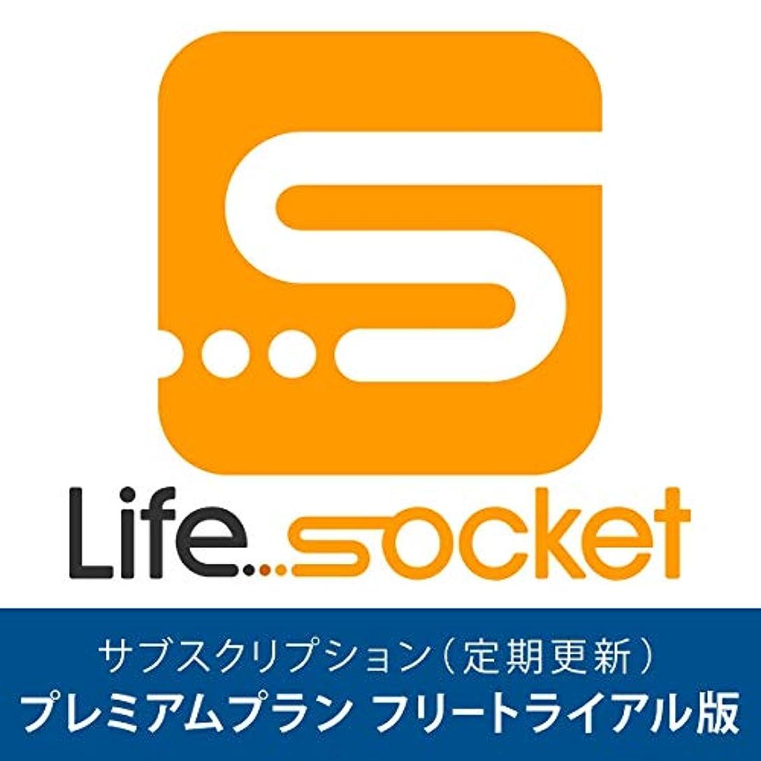 Lifesocket 気象API プレミアムプラン   フリートライアル版   サブスクリプション(定期更新)