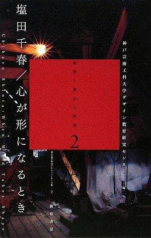 塩田千春/心が形になるとき―美術と展示の現場〈2〉 (神戸芸術工科大学レクチャーシリーズ2)の詳細を見る