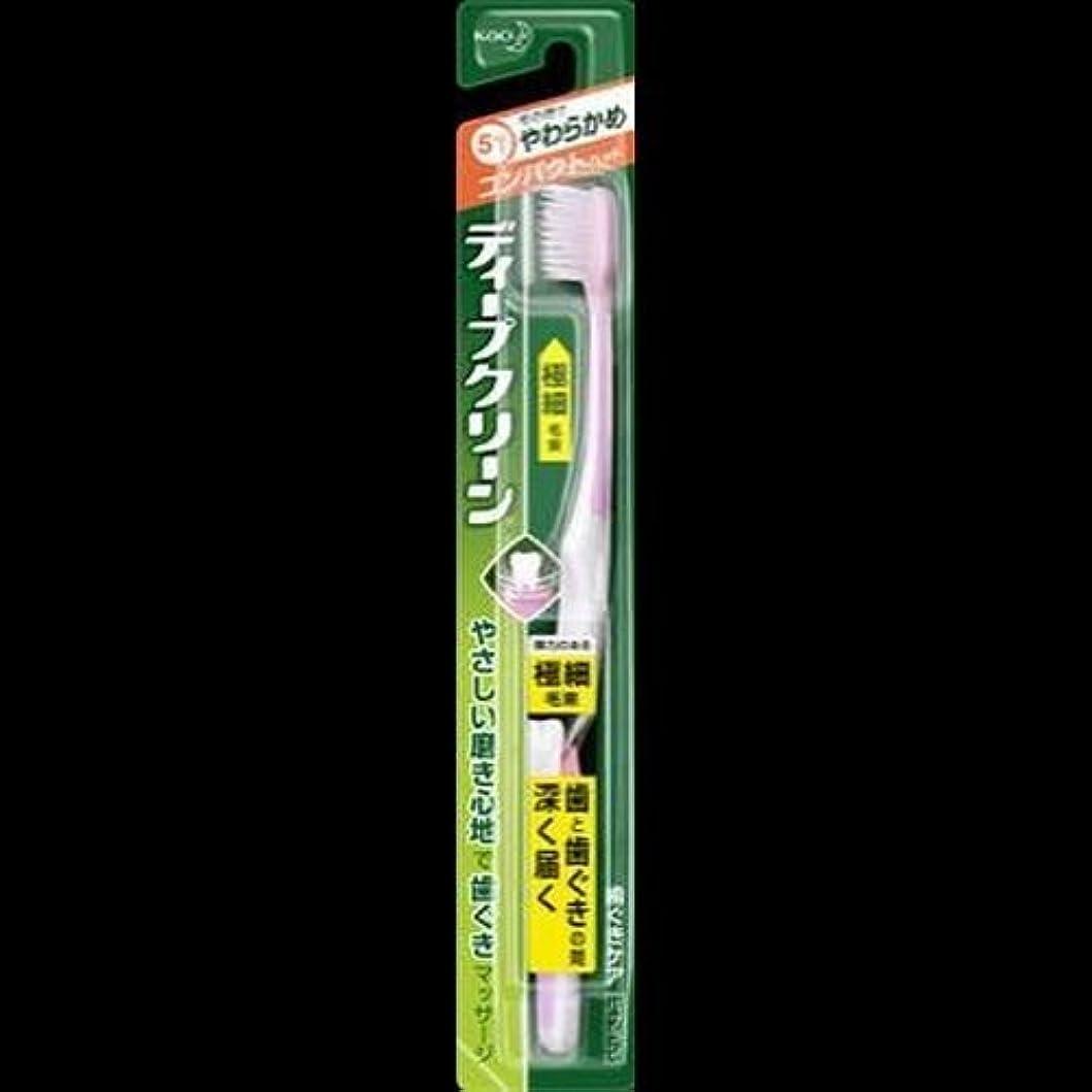 長さ間机【まとめ買い】ディープクリーン ハブラシ コンパクト やわらかめ ×2セット
