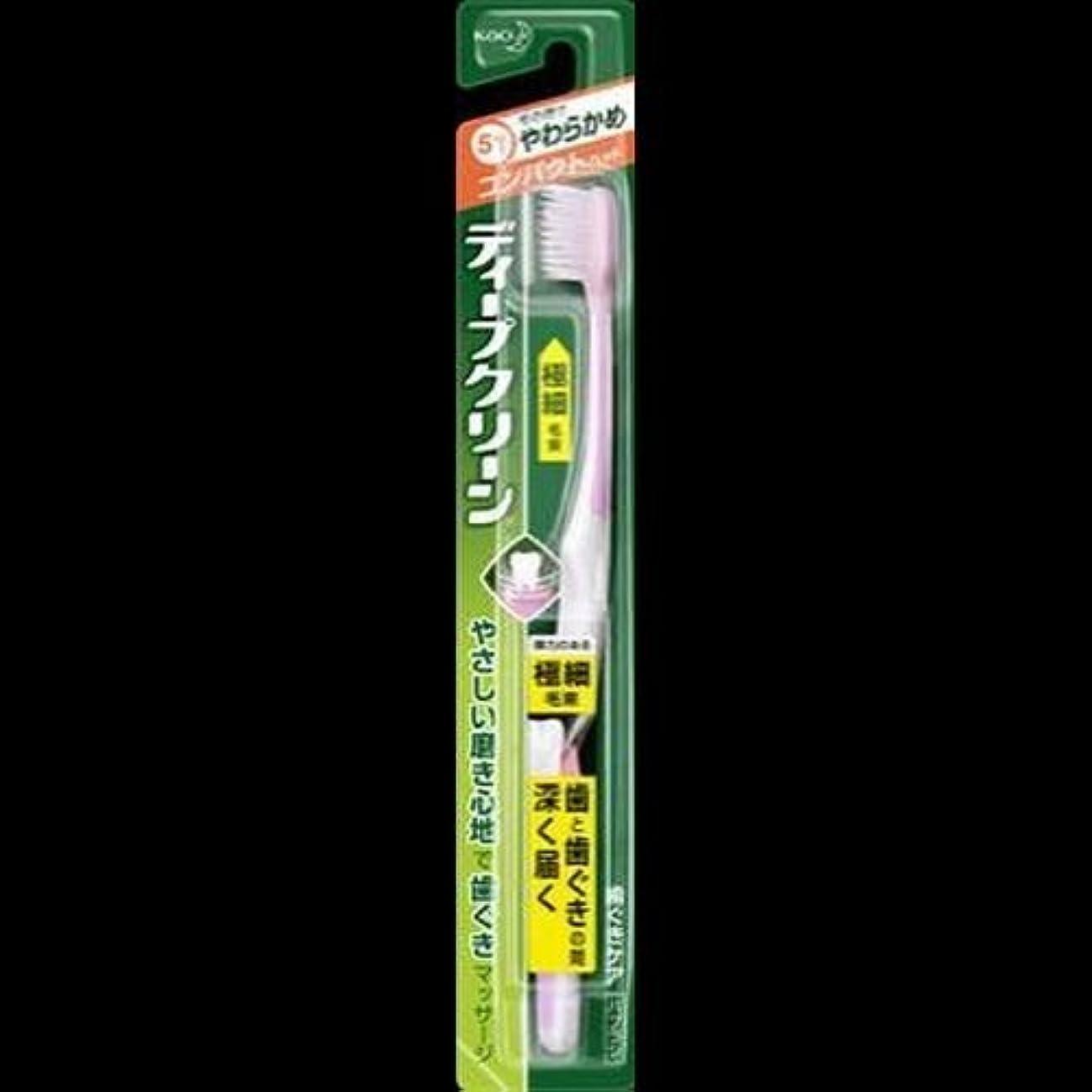 インフルエンザ姿勢性別【まとめ買い】ディープクリーン ハブラシ コンパクト やわらかめ ×2セット