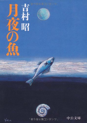 月夜の魚 (中公文庫)の詳細を見る