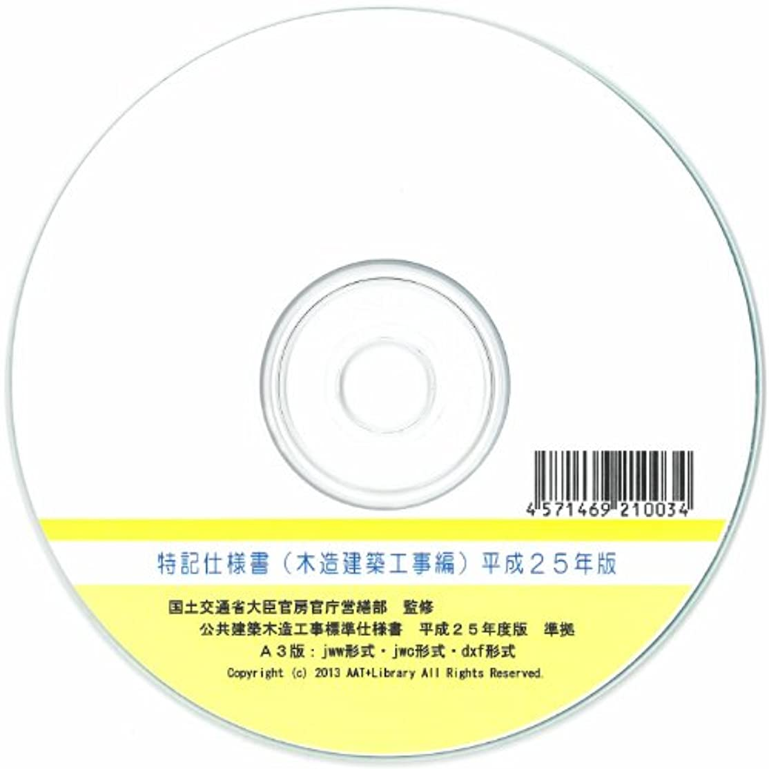 ロマンチック笑プラス特記仕様書(木造建築工事編)平成25年度版