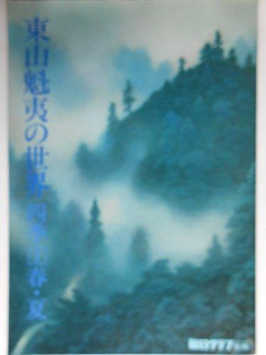 東山魁夷の世界〈四季 1〉春・夏 (1978年)
