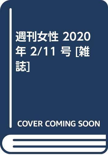 週刊女性 2020年 2/11 号 [雑誌]
