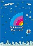 アメトーーク!ブルーーレイ34[YRXN-90106][Blu-ray/ブルーレイ]