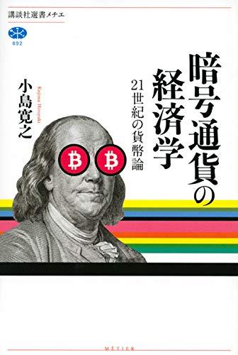 暗号通貨の経済学 21世紀の貨幣論 (講談社選書メチエ)の詳細を見る