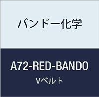 バンドー化学 A形Vベルト(レッドシール) A72-RED-BANDO