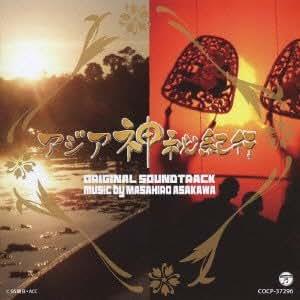 BS朝日「アジア神秘紀行」オリジナル・サウンドトラック