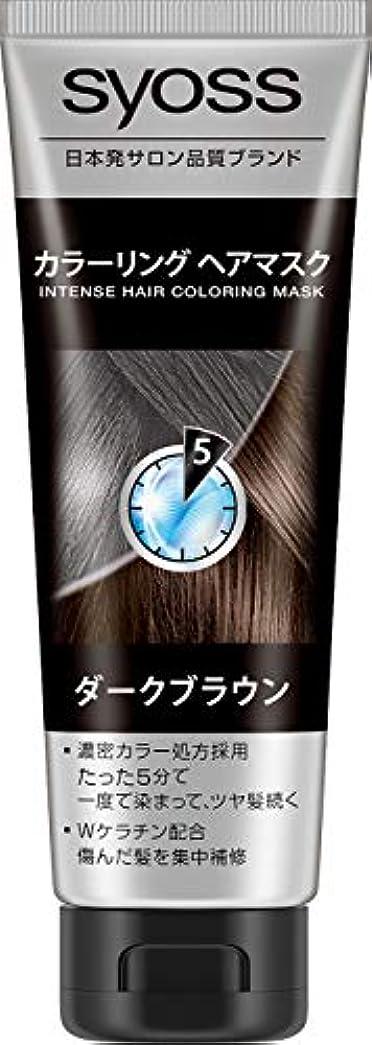 パット熟練した特異なサイオス カラーリングヘアマスク ダークブラウン