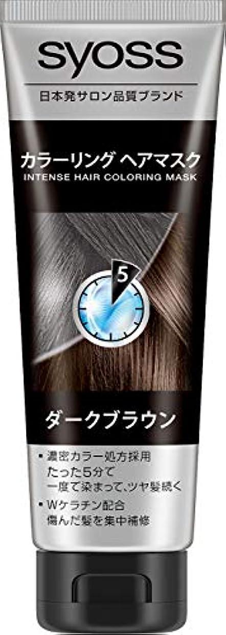 粘り強いエレベーターリングレットサイオス カラーリングヘアマスク ダークブラウン