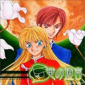 竜の遺言 ドラマCD/ドラマCD