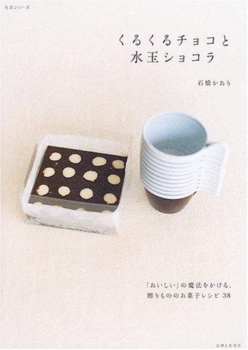 くるくるチョコと水玉ショコラ—「おいしい」の魔法をかける、贈り物のレシピ38 (生活シリーズ)