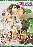 キャラメル・ハードボイルド (ディアプラス コミックス)