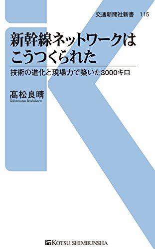 新幹線ネットワークはこうつくられた (交通新聞社新書)