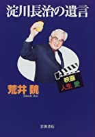 淀川長治の遺言―映画・人生・愛