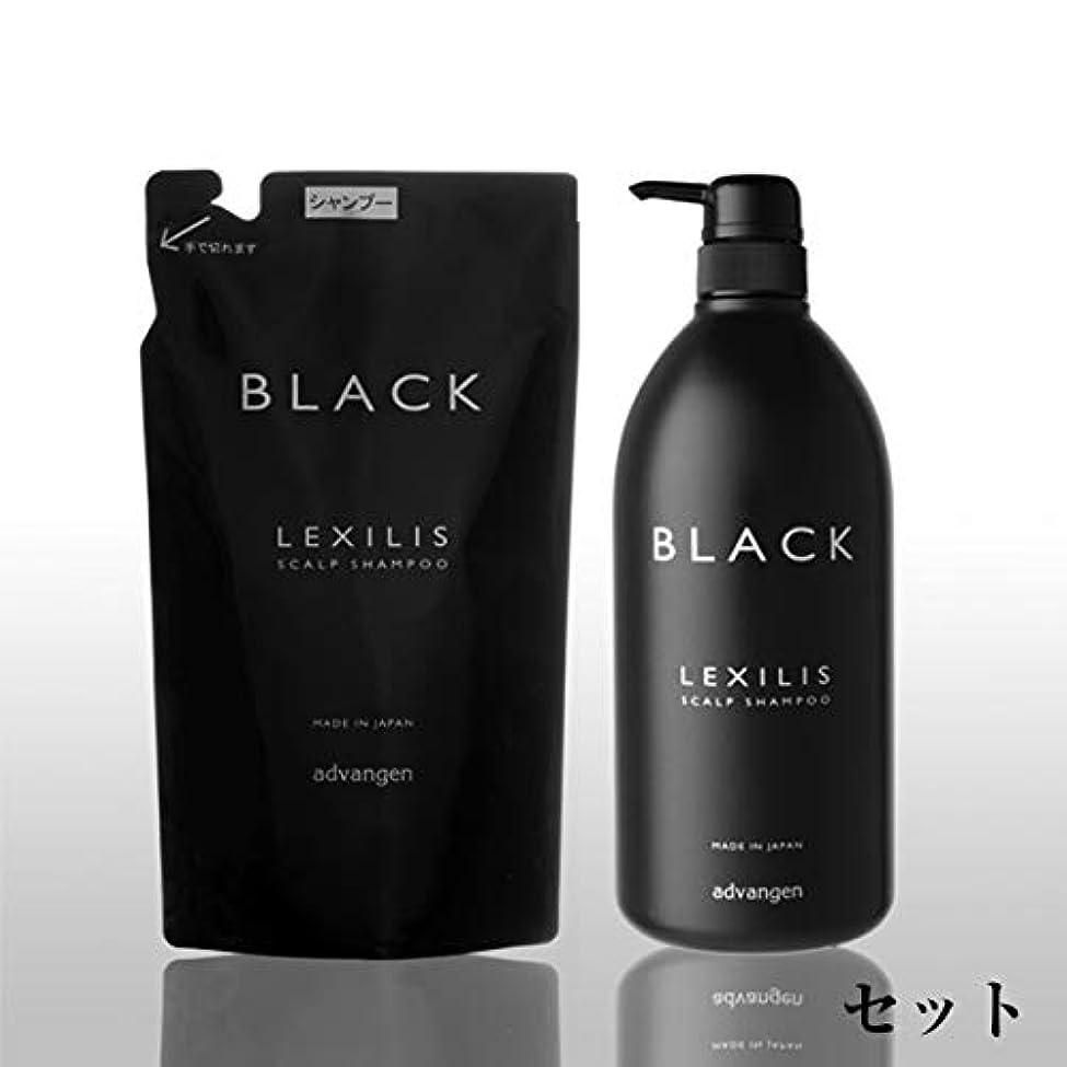 スクランブルパーセント間レキシリス.ブラック スカルプシャンプー(1000mL) 詰替用リフィル(700mL) セット