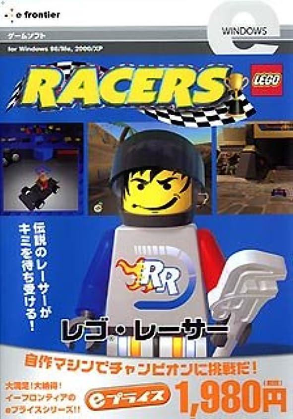 キャストミュージカルスタイルeプライスシリーズ レゴ?レーサー